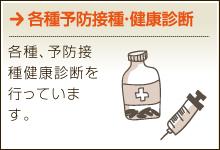 各種予防接種・健康診断
