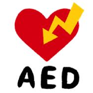 AEDを設置しております。