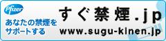 あなたの禁煙をサポートする すぐ禁煙.jp