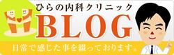 ひらの内科クリニックブログ